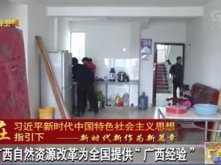 """广西自然资源改革为全国提供""""广西经验"""""""
