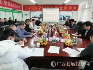 贺州华润管委 中国工商银行富川支行 2019年银企对接会成功举行