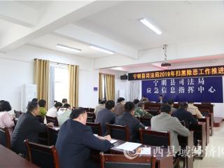 宁明县司法局召开扫黑除恶专项斗争工作推进会