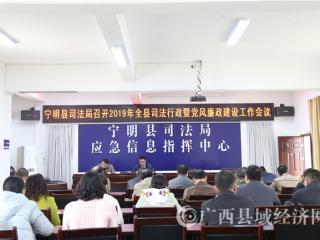 宁明县司法局召开2019年全县司法行政暨党风廉政建设工作会议