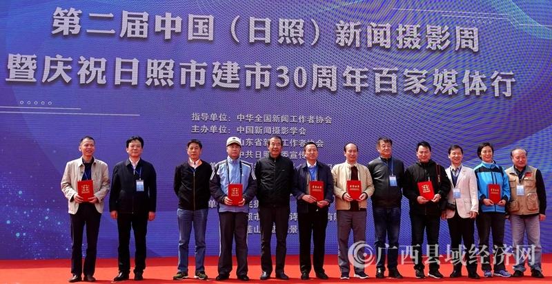第二届中国(日照)新闻摄影周开幕