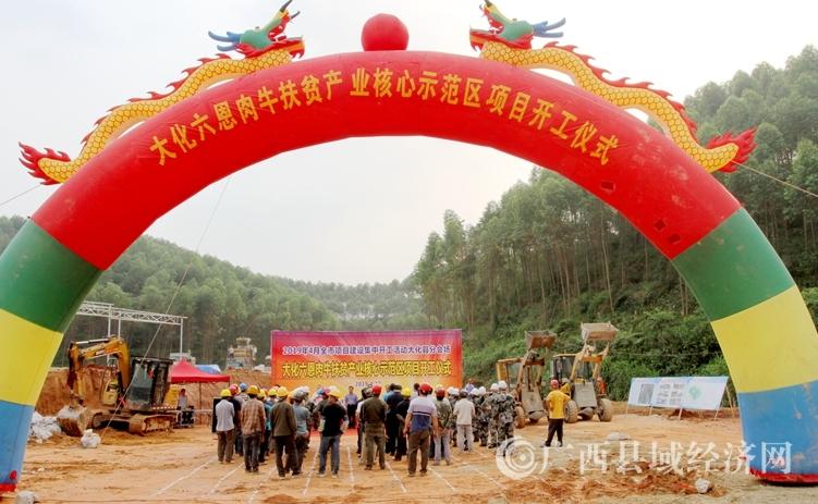 大化县:扶贫产业核心示范区建设项目开工