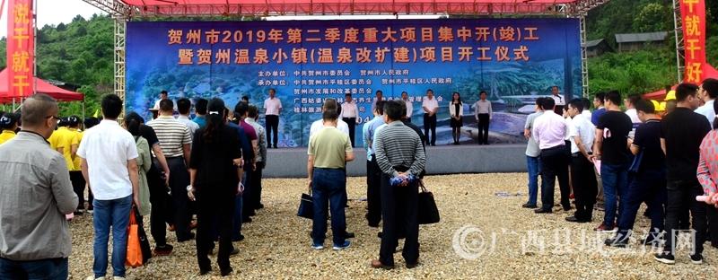 贺州市:举办2019年第二季度重大项目集中开竣工暨贺州温泉小镇改扩建项目开工仪式