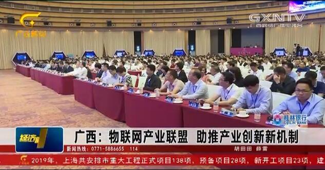 广西:物联网产业联盟 助推产业创新新机制