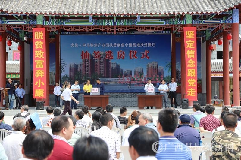 """大化县:1073人名搬迁群众圆了""""进城梦"""""""
