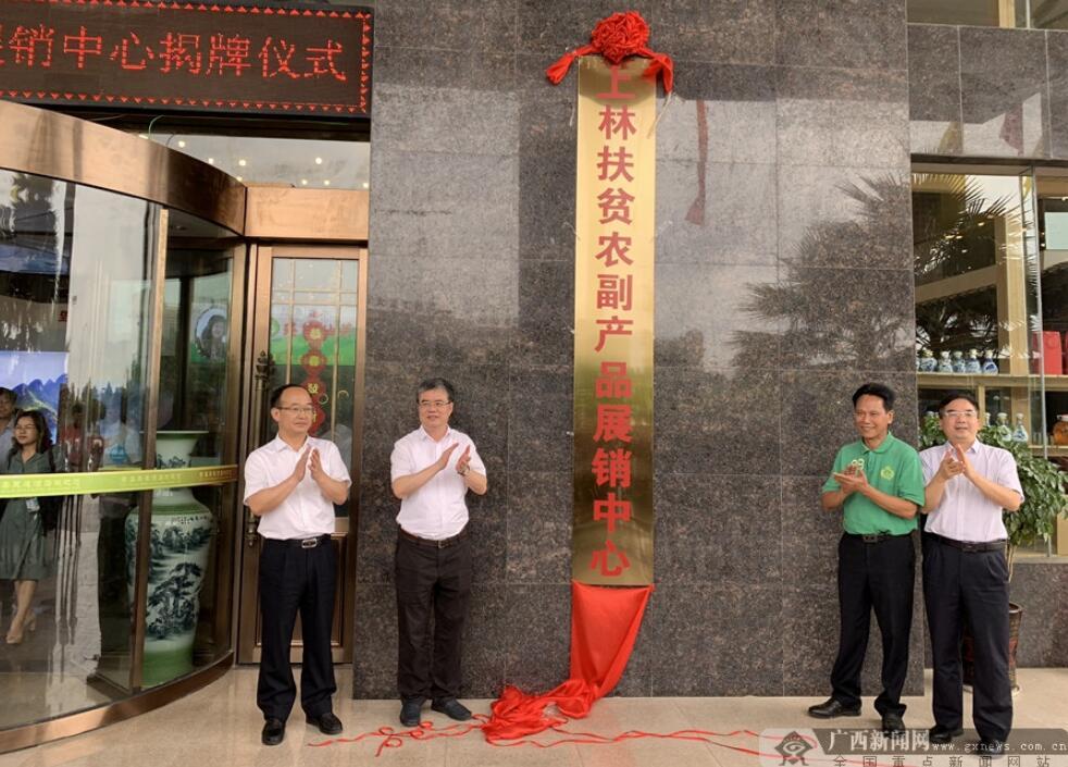 上林扶贫农副产品展销中心南宁揭牌