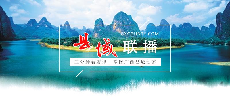 【2019.4.30】三分钟看资讯,掌握广西县域动态|贵南高铁广西段线上施工正式启动 预计2023年通车