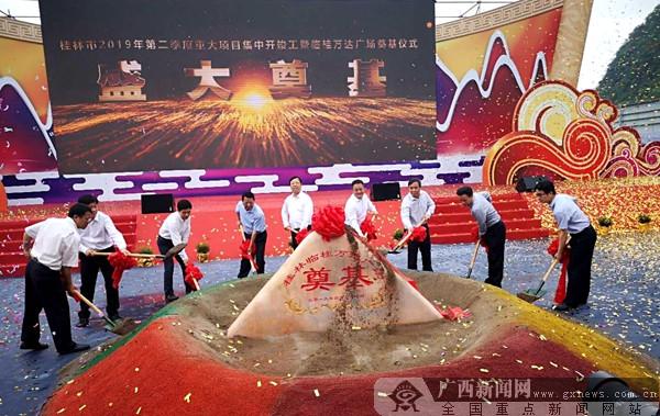 桂林91项重大项目集中开竣工 临桂万达广场奠基
