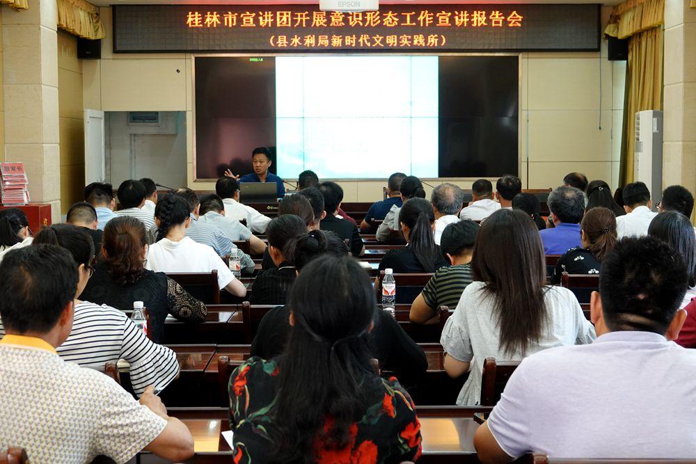 桂林市宣讲团到恭城县水利局作意识形态工作宣讲报告