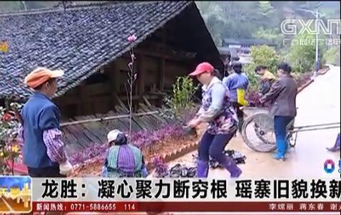 龙胜县:凝心聚力断穷根 瑶寨旧貌换新颜