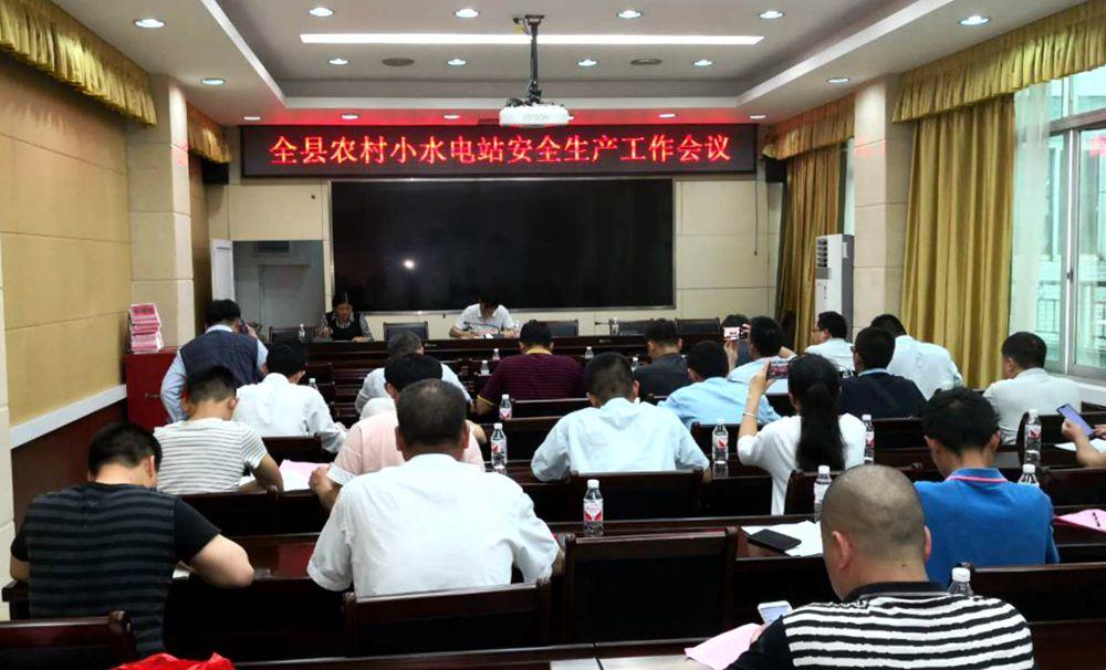 恭城县召开农村水电站防汛及安全生产工作会议