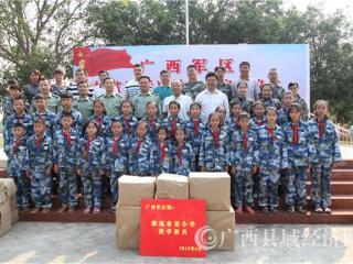广西军区到宁明县寨安乡那练希望小学举行扶贫助学活动