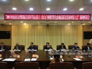 首席院士、央企助推广西现代特色农业高质量发展