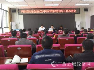 平桂区教育系统召开配合中央扫黑除恶督导工作布置会