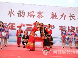 """蒙山县:长坪瑶族乡举办三月三""""水韵瑶寨""""节庆活动"""