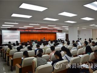 浦北县举办广西数字政务一体化平台政务服务事项目录对接和实施清单标准化培训