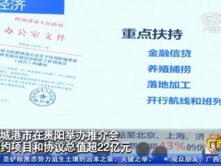 防城港市在贵阳举办推介会 签约项目和协议总值超22亿元