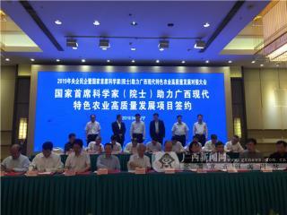 首席院士与名企入桂 助推广西现代农业高质量发展