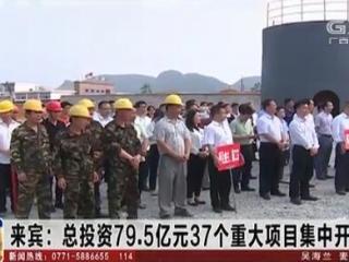 来宾:总投资79.5亿元37个重大项目集中开(竣)工