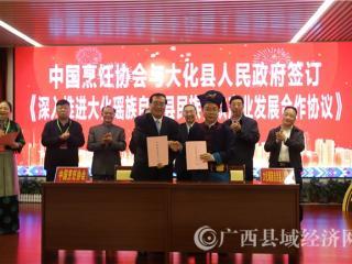 2019中国民族餐饮发展大会在大化举办