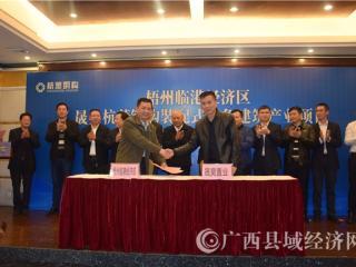 梧州市:临港经济区揭牌成立一个月招商引资工作取得良好开局