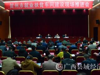 贺州市就业扶贫车间建设现场推进会在平桂区召开