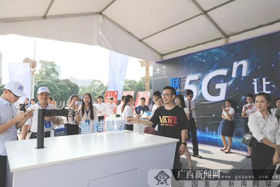 广西信息通信行业5G试用大会在南宁举行(组图)