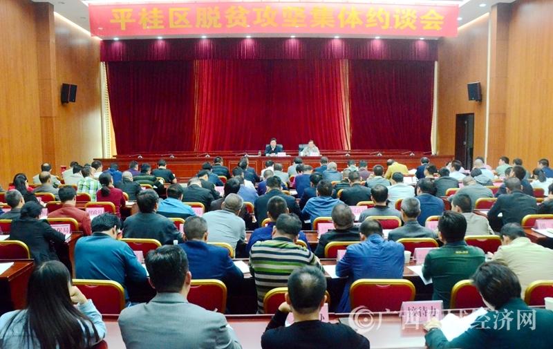 平桂区:召开脱贫攻坚集体约谈会