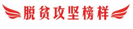 领着贫困群众发牛财――记上林县致富带头人杨远澄