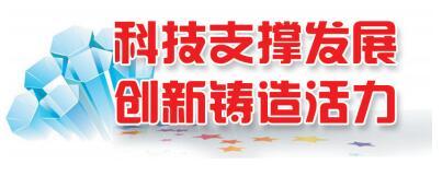 科技创新促经济高质量发展 对广西经济增长贡献率达52.4%