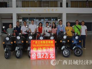 平果县:爱心企业广西立创集团给驻村工作队员捐赠电单车