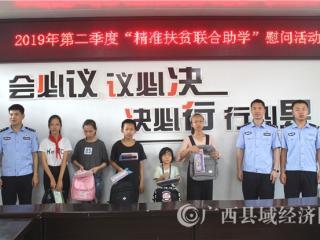 宁明县:国门一线民警  关爱贫困学子