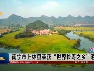 """上林县:荣获""""世界长寿之乡""""称号"""