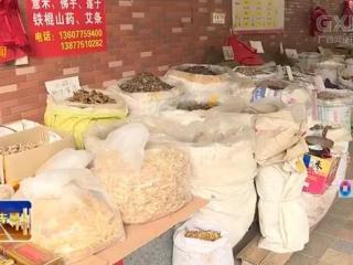 """广西:挖掘中草药""""富矿"""" 聚力大健康产业"""
