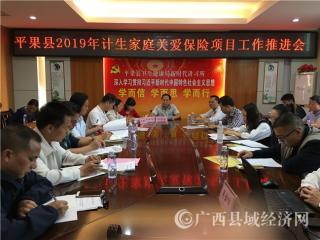 平果县计生协召开计划生育家庭关爱保险项目推进会