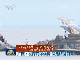 广西:发挥海洋优势 做足旅游篇章