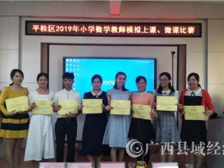 平桂区小学数学模拟微课比赛展教师风采