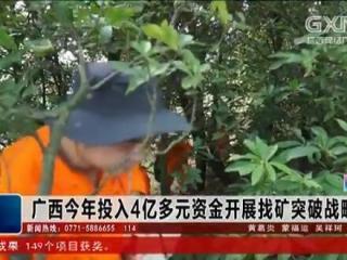 广西今年投入4亿多元资金开展找矿突破战略行动