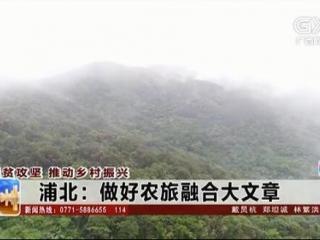 浦北县:做好农旅融合大文章