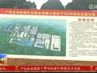 广西完成边境县工业发展规划 强力推进兴边富民