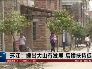 环江县:搬出大山有发展 后续扶持促增收