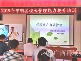 """宁明县:百名校长齐聚开展管理能力提升""""集中充电"""""""