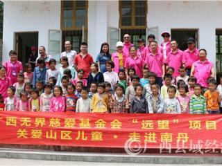 南丹:广西无界慈爱基金会深入八圩乡汉度小学开展爱心助学活动