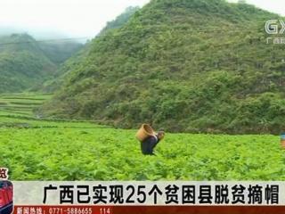 广西已实现25个贫困县脱贫摘帽