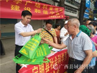 广西宁明深入社区开展社会科学普及活动周宣传活动