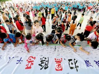 融安县:千人签名 扫黑除恶
