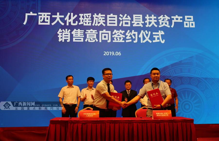 """大化扶贫产品暨美食名宴《壮瑶大席》""""走进""""北京"""