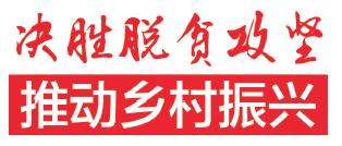 广西统一战线参与脱贫攻坚战三年行动政策解读
