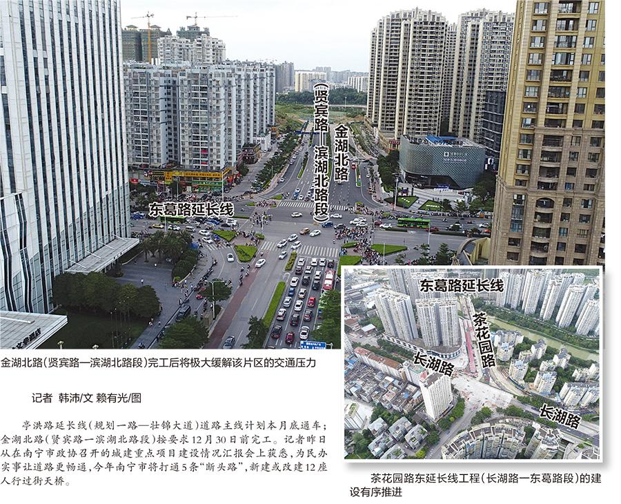 """南宁将打通5条""""断头路"""" 新建或改建12座天桥(图)"""