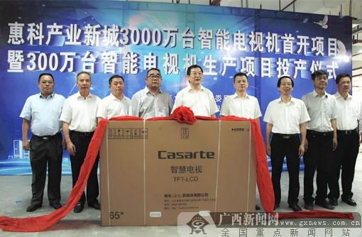 300万台智能电视机项目在北海正式投产